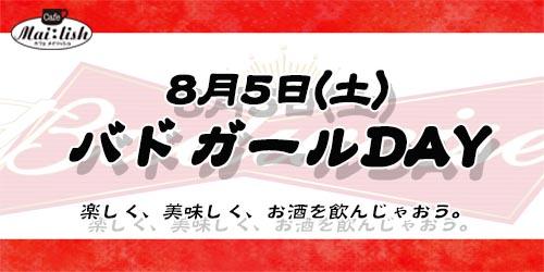8月5日(土)【1DAY】バドガールDAY
